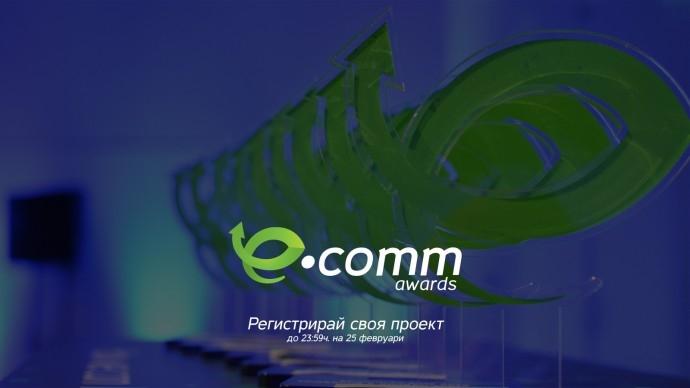 Гала церемония за награждаване на победителите в ЕcommAwards 2017