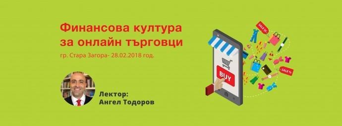 """Семинар """"Финансова култура за онлайн търговци"""""""