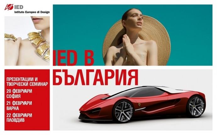 Презентация и творчески семинар на Istituto Europeo di Design