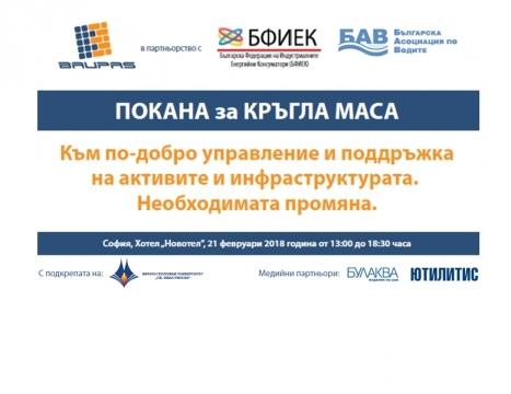 """Кръгла маса """"Към по-добро управление и поддръжка на активите и инфраструктурата. Необходимата промяна"""""""