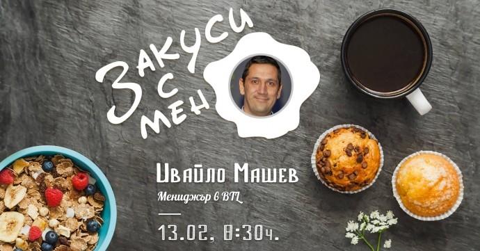 """Събитие """"Закуси с мен: Ивайло Машев"""""""