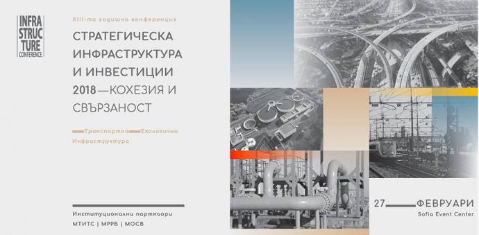 "Годишна конференция ""Стратегическа инфраструктура и инвестиции"""