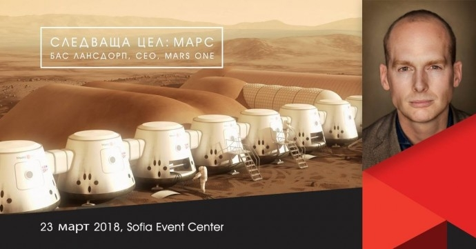"""Публична лекция """"Следваща цел: Марс – Бас Лансдорп, CEO, Mars One"""""""