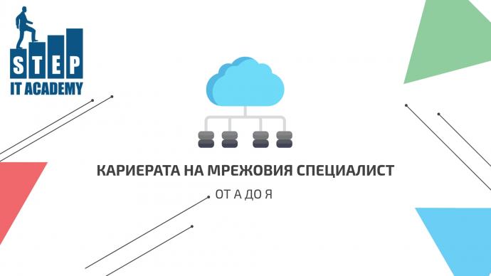 """Лекция """"Кариерата на мрежовия специалист – от А до Я"""""""