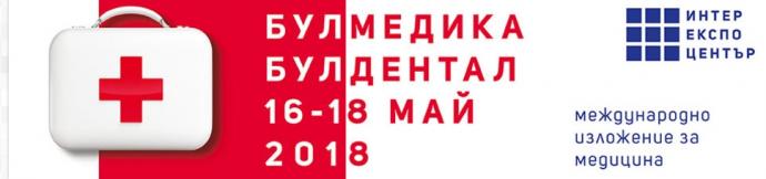 """Международен форум за иновации в хуманната и дентална медицина """"БУЛМЕДИКА / БУЛДЕНТАЛ"""""""