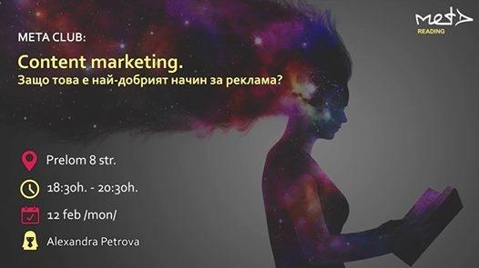 """Среща """"Content marketing: Защо това е най-ефективният начин за реклама?"""""""