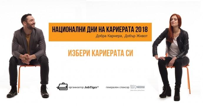 Национални дни на кариерата 2018 – Бургас