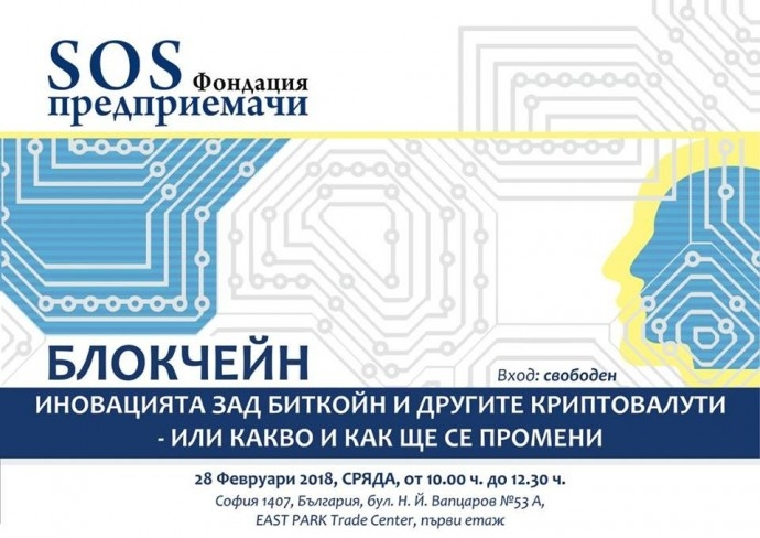 """Дискусия """"БЛОКЧЕЙН – иновацията зад биткойн и другите криптовалути – или какво и как ще се промени"""""""