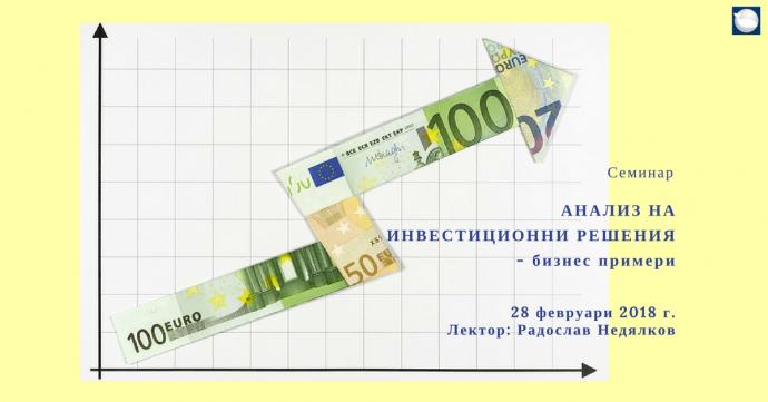 """Семинар """"Анализ на инвестиционни решения – бизнес примери"""""""