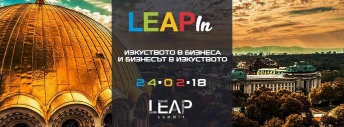 """LeapIn Sofia 2018 """"Изкуството в бизнеса и бизнесът в изкуството"""""""