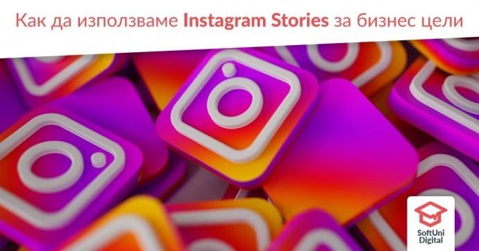 """Семинар """"Как да използваме Instagram Stories за бизнес цели"""""""