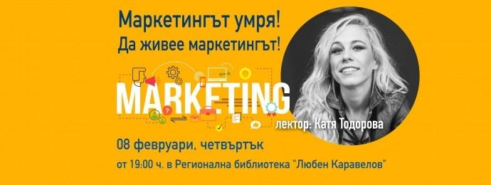 Маркетингът умря! Да живее маркетингът!