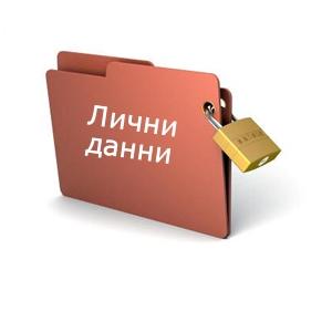 """Семинар """"В Шумен: Европейски регламент за защита на личните данни"""""""