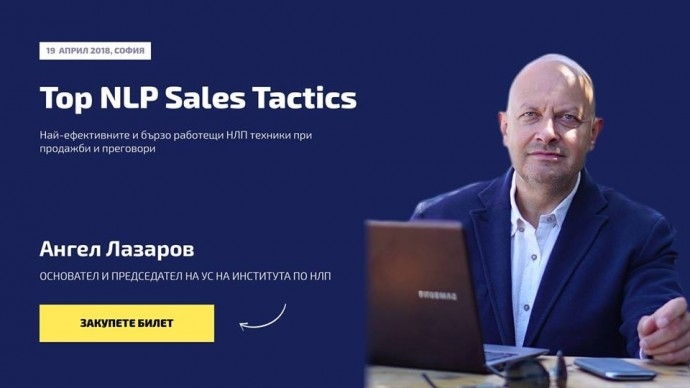 "Mастърклас ""Top NLP Sales Tactics"""