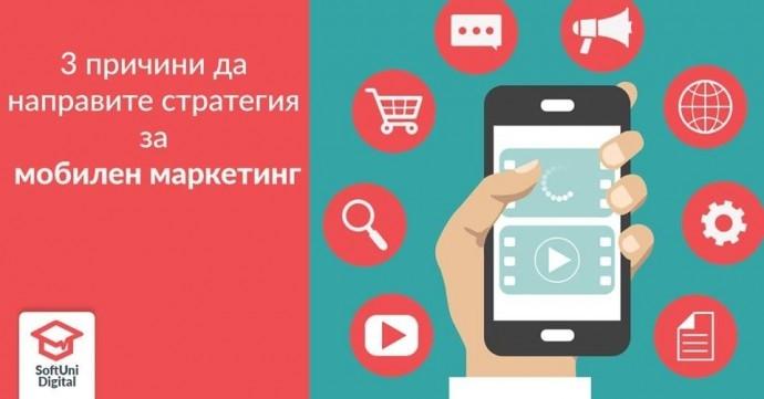"""Семинар """"3 причини да направите стратегия за мобилен маркетинг"""""""