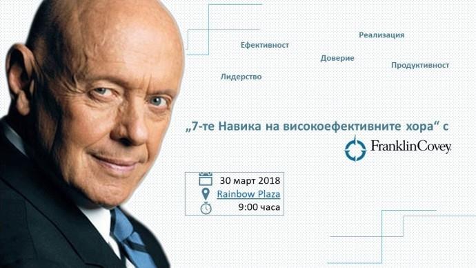 """Събитие """"7-те Навика на високоефективните хора с FranklinCovey Bulgaria"""""""