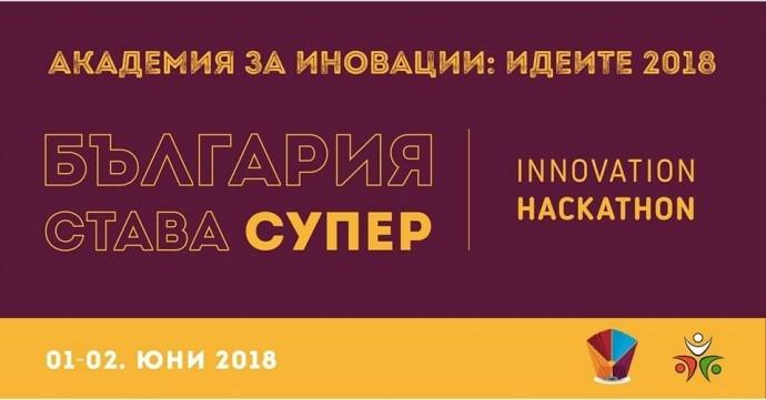 Академия за иновации: Идеите 2018