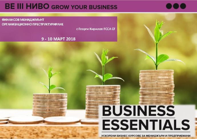 Финансов Мениджмънт – Организационно преструктуриране (Ниво 3)