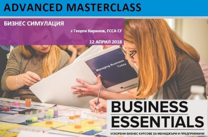 Бизнес симулационна игра, MasterClass