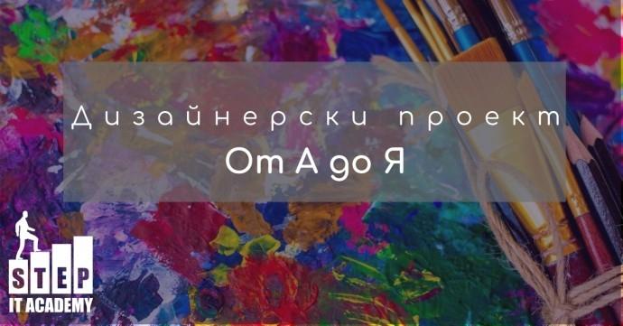 """Презентация """"Дизайнерски проект от А до Я"""""""