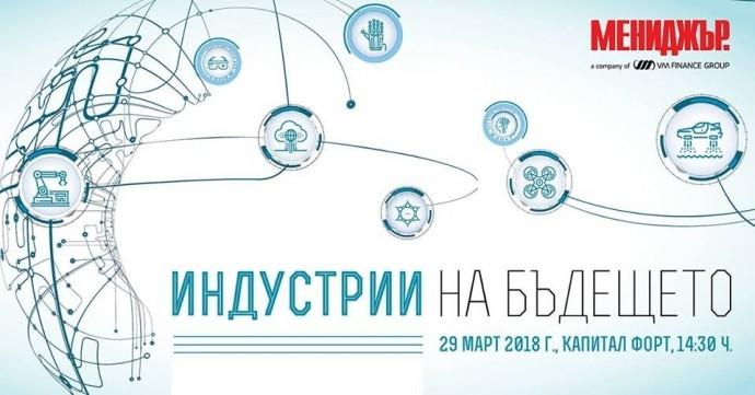 """Форум """"Индустрии на бъдещето"""""""
