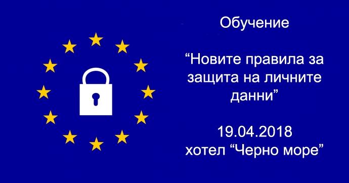 """Обучение """"Новите правила за защита на личните данни"""""""