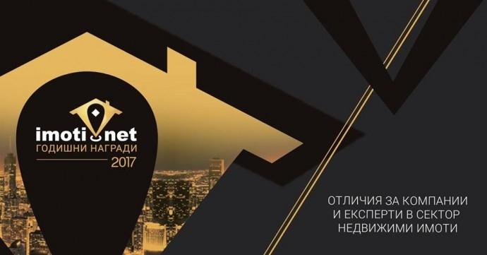 Годишни награди на Imoti.net за 2017