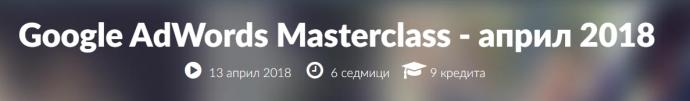Google AdWords Masterclass