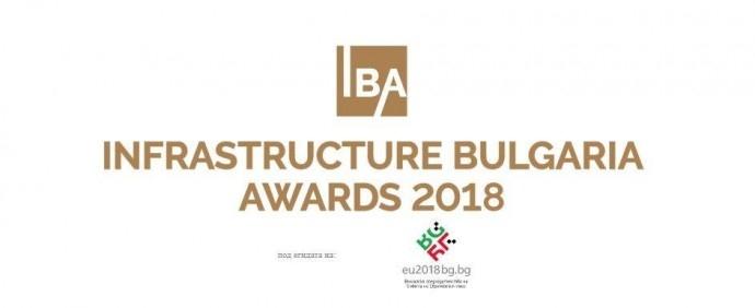 "Церемония за награждаване ""Infrastructure Bulgarian Awards"""