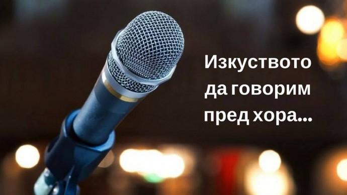 """Обучение """"Изкуството да говорим пред хора"""""""