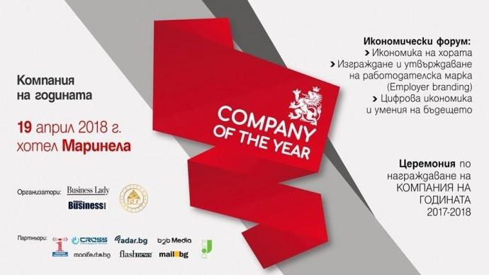 """Събитие """"Компания на годината"""""""