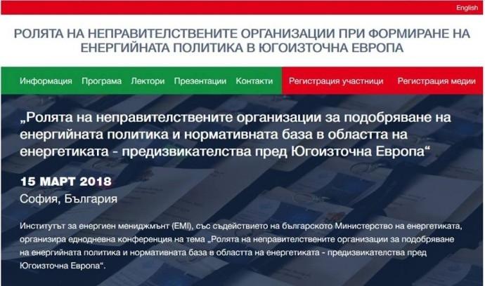 """Кръгла маса """"Ролята на НПО в енергийната политика на ЮИЕ"""""""