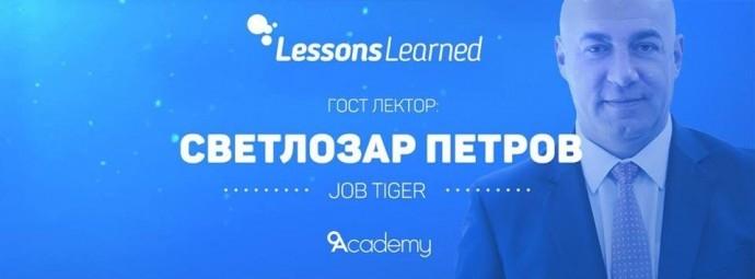 Lessons Learned със Светлозар Петров