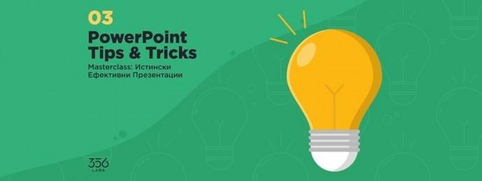 Masterclass Сесия 03: PowerPoint Tips & Tricks