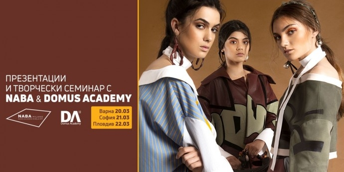 Презентация на водещите милански модни академии NABA & Domus Academy