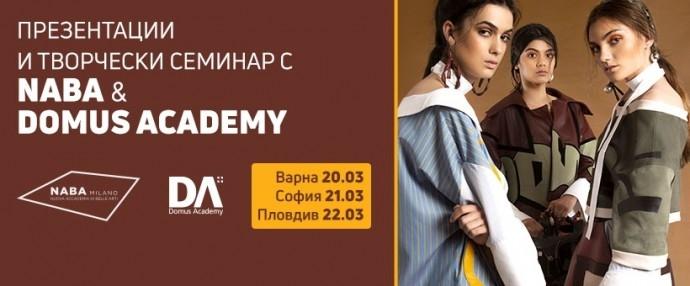 Презентация на водещите модни академии NABA & Domus Academy