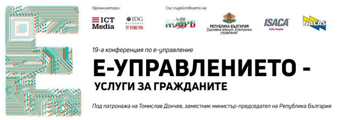 """19-а конференция по е-управление """"Е-управлението – услуги за гражданите"""""""
