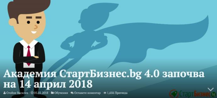 Академия СтартБизнес.bg 4.0