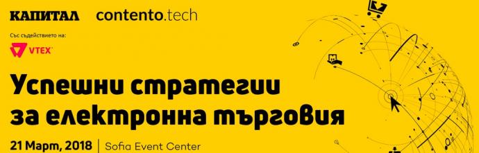 """Конференция """"Успешни стратегии за електронна търговия"""""""
