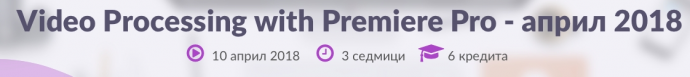 "Курс ""Video Processing with Premiere Pro"""