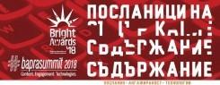 Sofia PR Summit 2018