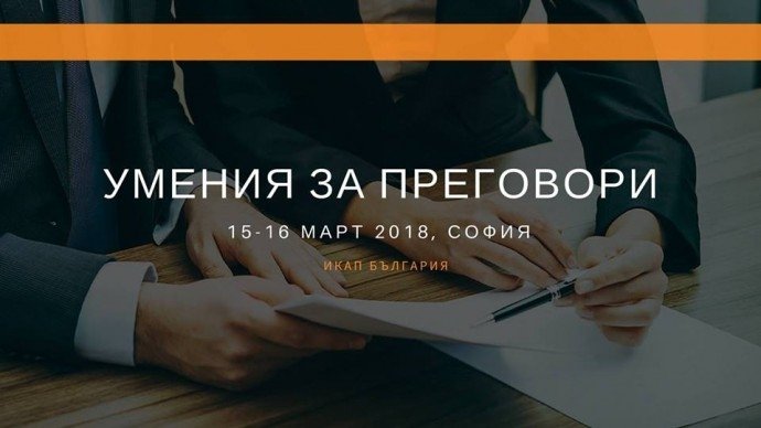 "Двудневно обучение ""Умения за преговори 