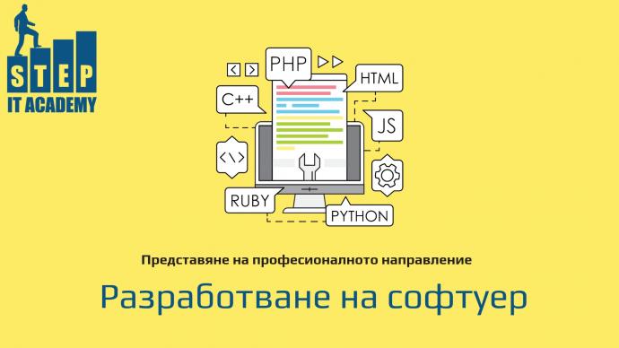 """Представяне на направление """"Разработване на софтуер"""""""