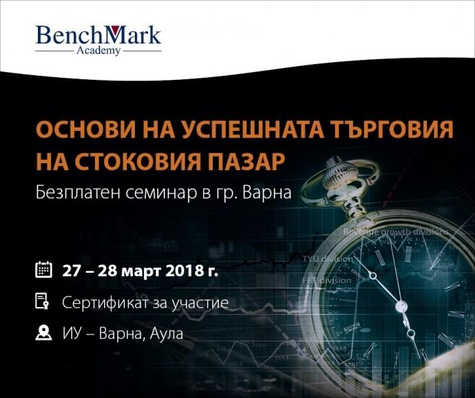 """Семинар """"Основи на успешната търговия на стоковия пазар"""" – Варна"""