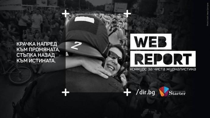 """Награждаване """"WEB Report"""""""