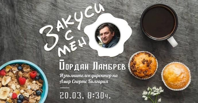Закуси с мен: Йордан Ламбрев