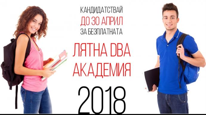 Лятна DBA Академия