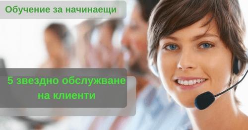 """Обучение """"5-звездно обслужване на клиенти"""""""