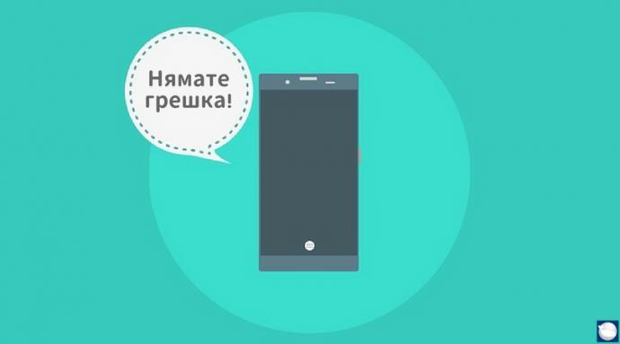 """Обучение """"Продажби по телефона"""""""