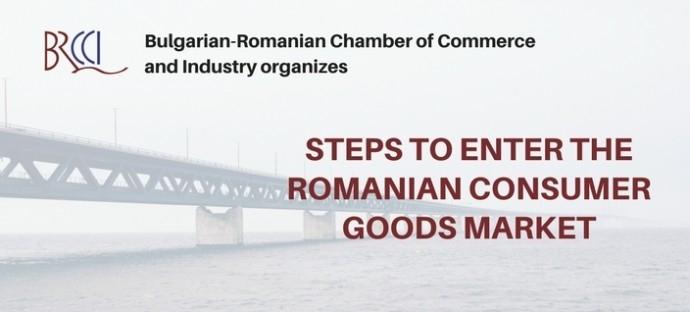 """Форум """"Стъпки за навлизане на румънския пазар на потребителски стоки"""""""